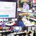 ศธจ.แพร่ ขับเคลื่อนโครงการ Innovation For Thai Education (IFTE) นวัตกรรมการศึกษาเพื่อพัฒนาการศึกษา ครั้งที่ 1/2564