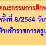 ประกาศคณะกรรมการศึกษาธิการจังหวัดแพร่ ประชุมครั้งที่ 8/2564 วันที่ 15 ตุลาคม 2564                  เรื่อง อนุมัติย้ายข้าราชการครูและบุคลากรทางการศึกษา
